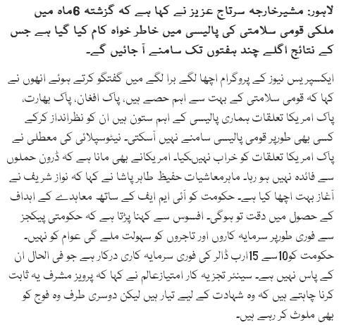 Nato Supply Bandish Sy Pak American Taluqat Kharab Nahin Hoye: Sartaj Aziz