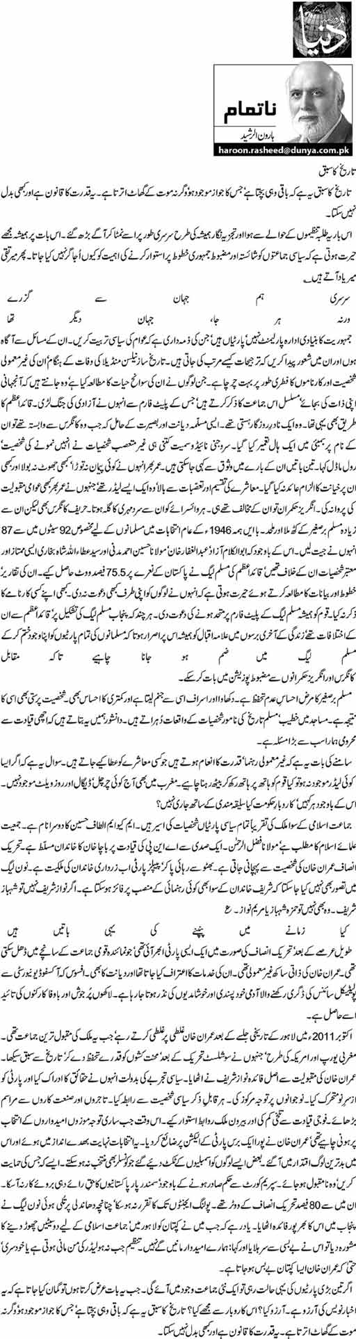 Tareekh Ka Sabak - Haroon-ur-Rasheed