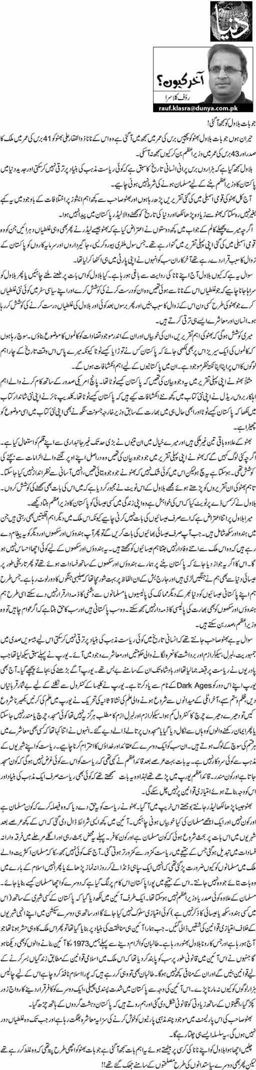 Jo Baat Bilawal Ko Samajh aa Gai! - Rauf Klasra