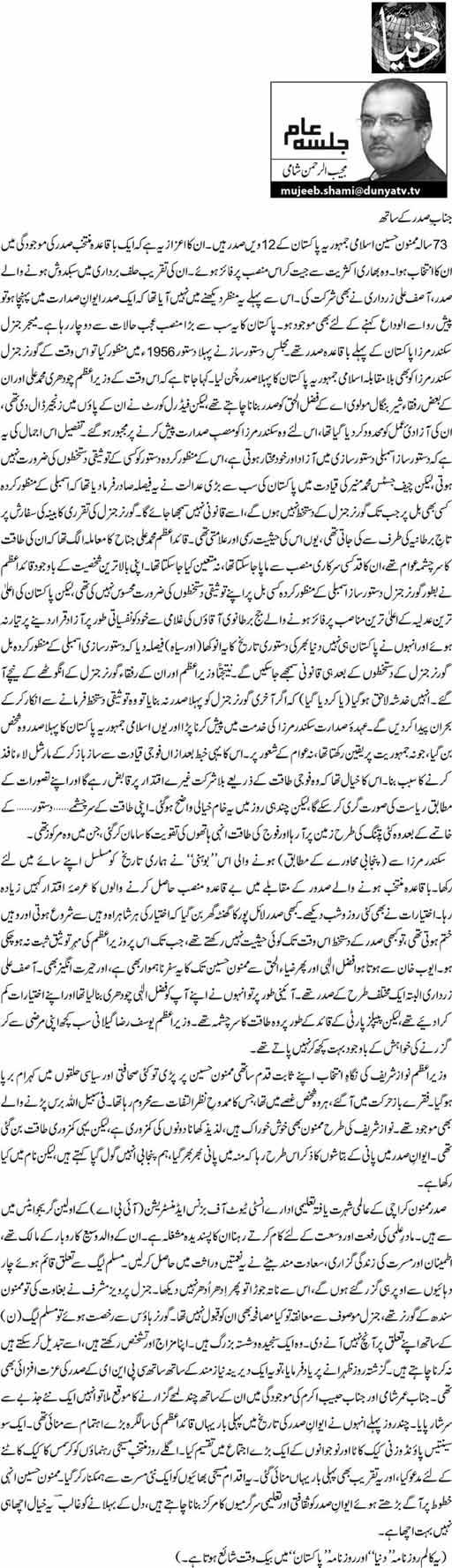 Janab e Sadar k Sath - Mujeeb ur Rehman Shami