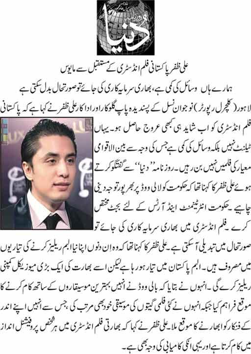 Ali Zafar Pakistani Film Industry Ky Mustaqbil Sy Mayoos
