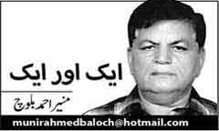 Munir-Ahmed-Baloch