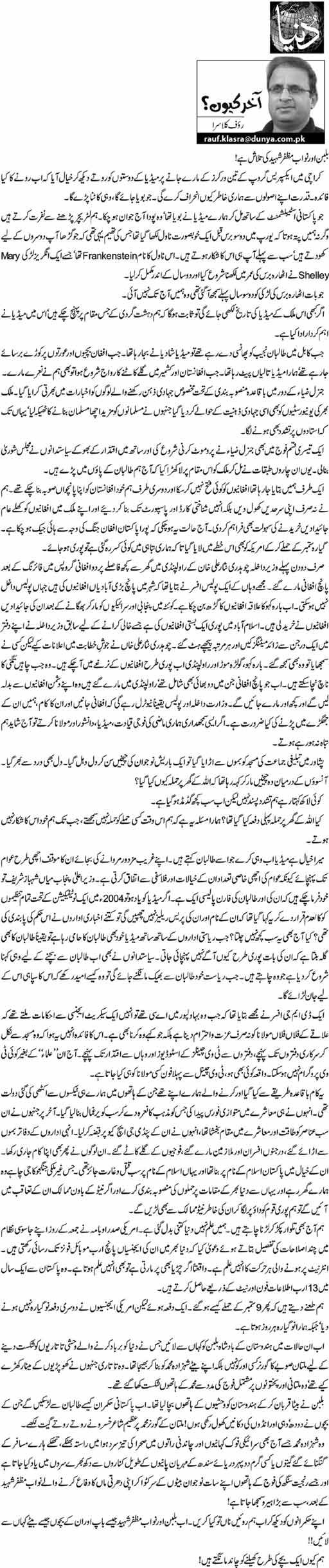 Nawab Muzaffar Shaheed Ki Talash Hai! - Rauf Klasra