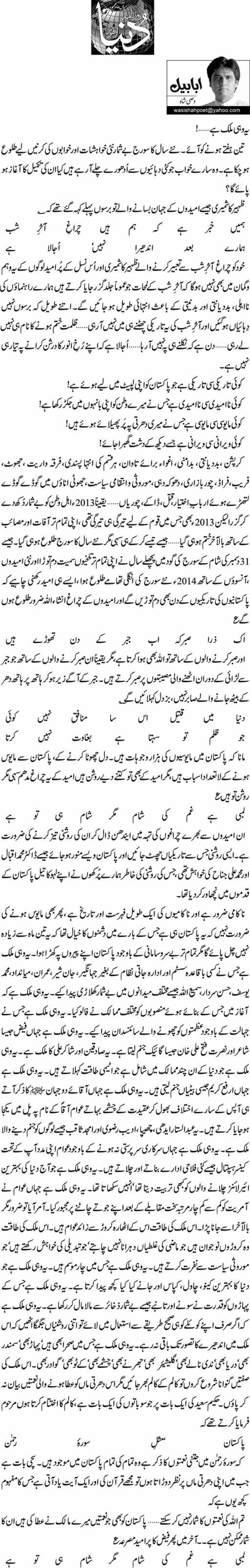 Yeh Wohi Mulk Hai...! - Wasi Shah