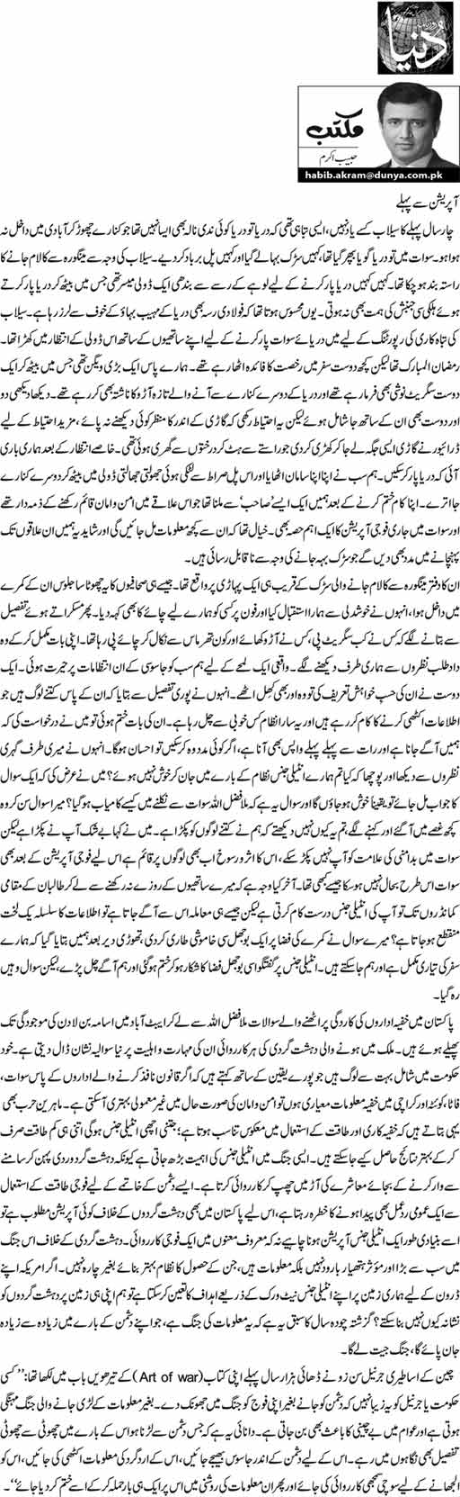 Operation Se Pehlay - Habib Akram