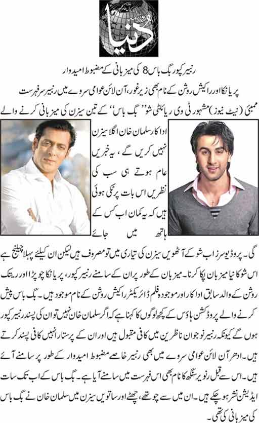 Ranbir Kapoor Bigg Boss 8 Ki Mezbani Ky Mazbot Umeedwar