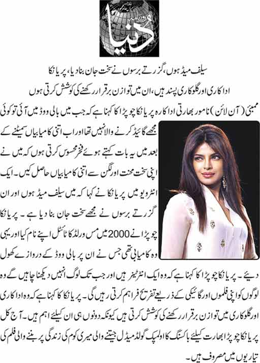 Self Made Hun, Guzarty Barsun Ny Sakht Jan Bana Diya Hai: Priyanka Chopra