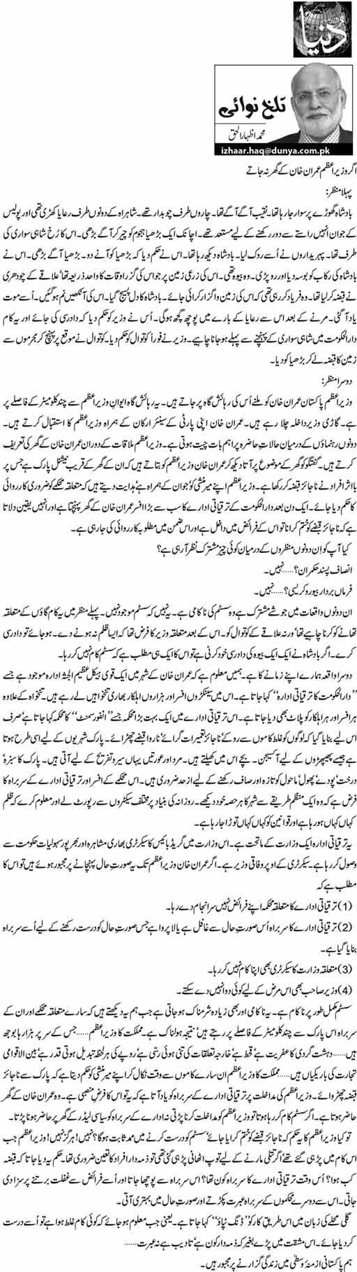 Agar Wazir e Azam Imran Khan Ky Ghar Na Jaty - M. Izhar ul Haq