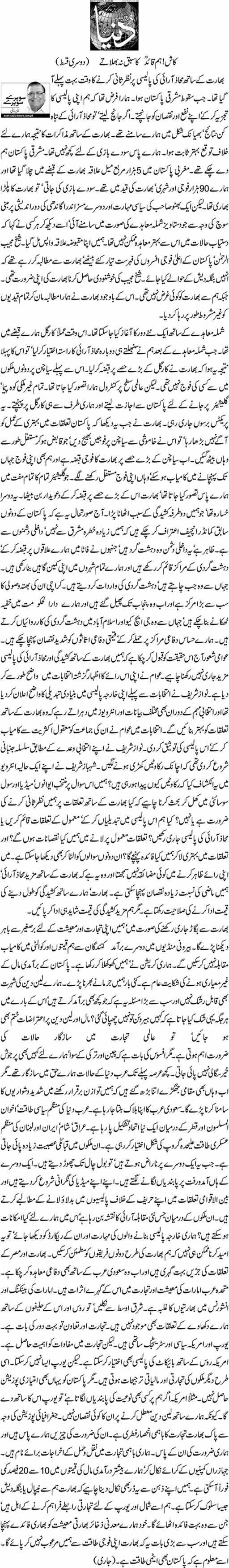 Kash! Hum Quaid Ka Sabaq Na Bhulatay (Doosri Kist) - Nazeer Naji