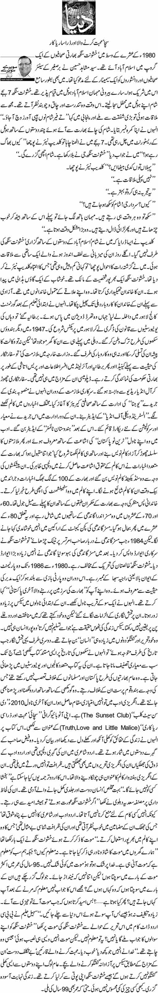 Sacha, Muhabbat Karnay Wala Aur Zara Sa Riyakaar - Nazeer Naji