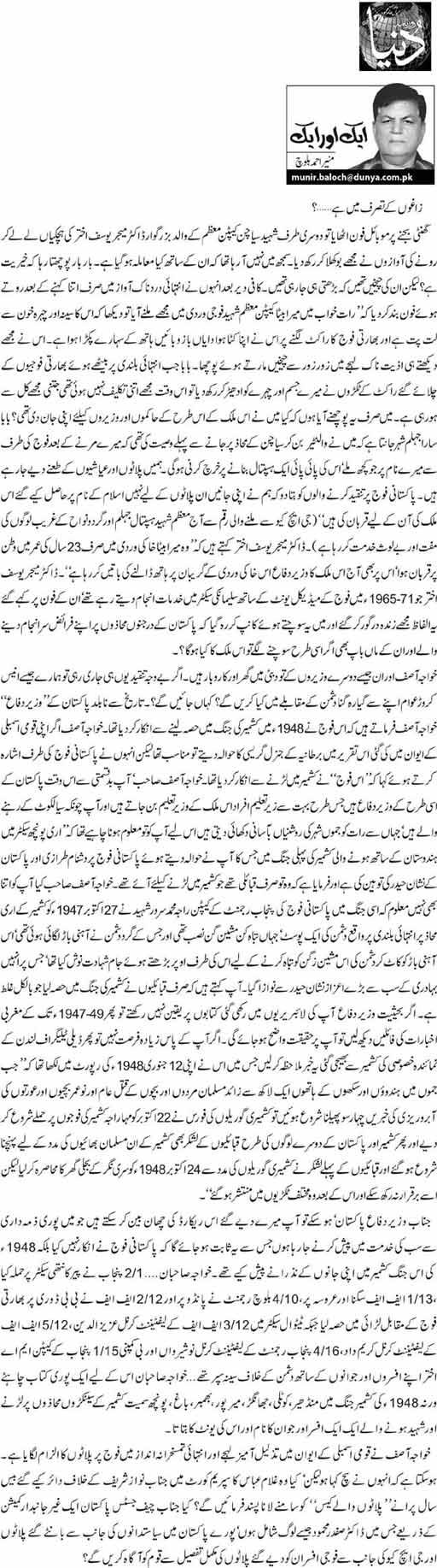 Zaghon K Tasarruf Main Hai...? - Munir Ahmed Baloch