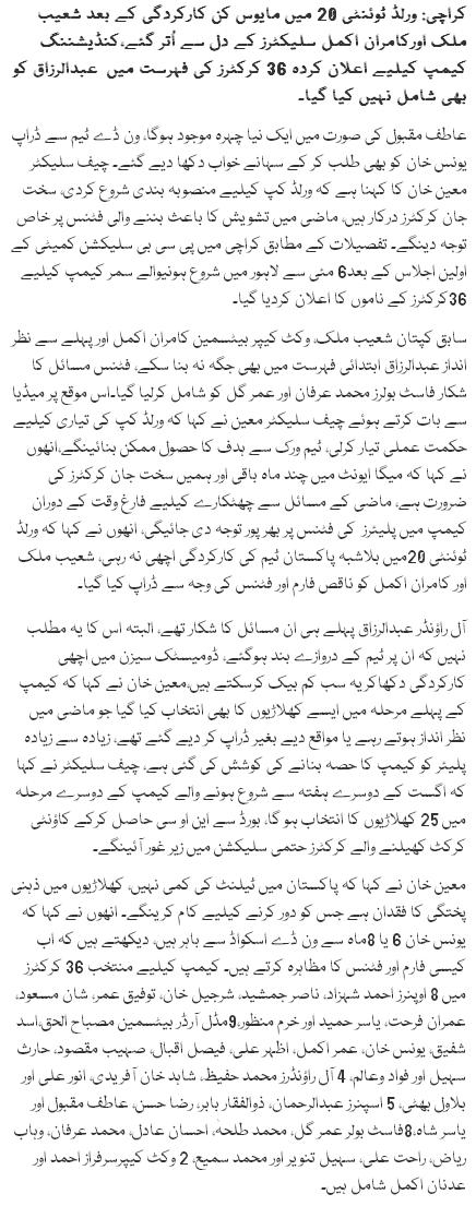 Shoaib Malik Aur Kamran Akmal Selectors Ky Dil Sy Utar Gaye