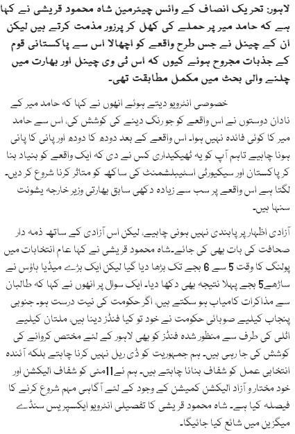 Niyat Darust Ho Tu Taliban Sy Muzakarat Kamiyab Ho Sakty Hain: Shah Mehmood Qureshi