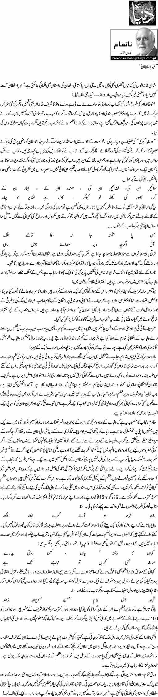 """Mera Sultan"" - Haroon-ur-Rasheed"
