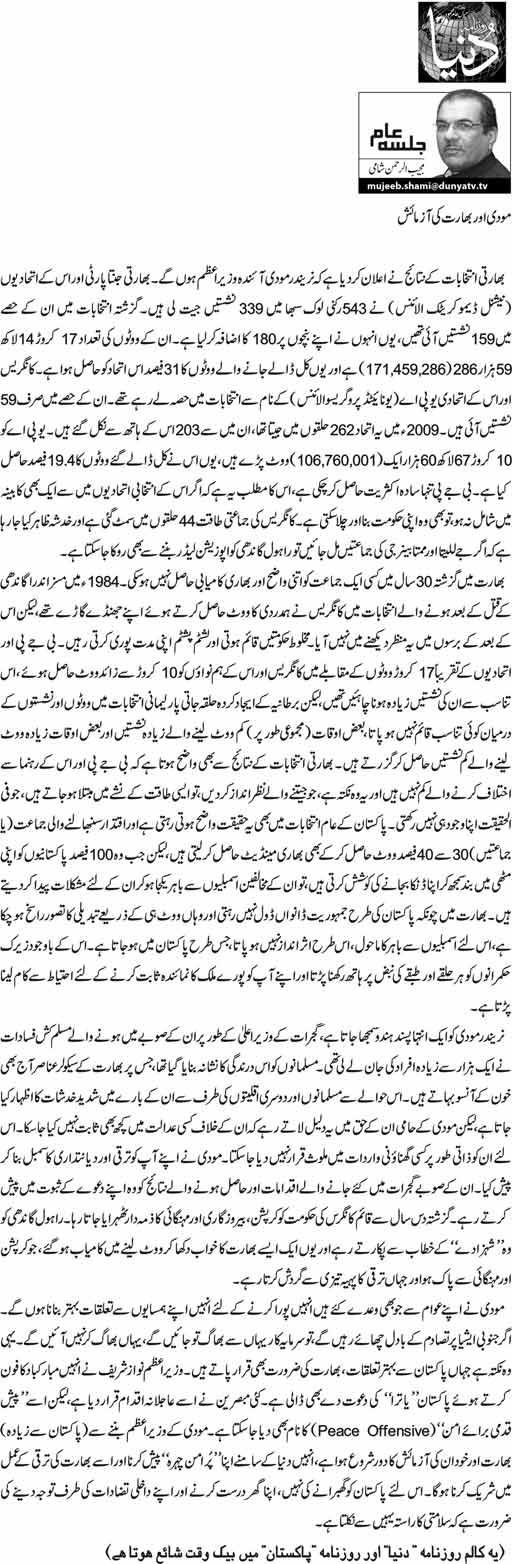 Modi Aur Bharat Ki Azmaish - Mujeeb ur Rehman Shami