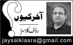 Problem Kis Ky Sath Hai ? - Rauf Klasra
