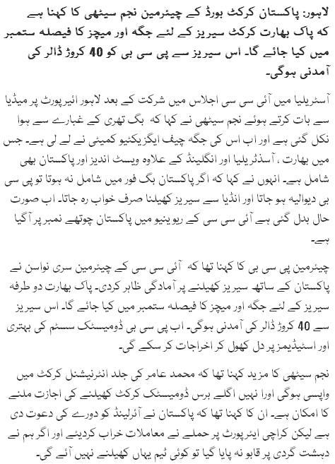 Pak Bharat Series Ky Liye Jaga Aur Matches Ka Faisla September Main Kiya Jaye Ga: Najam Sethi