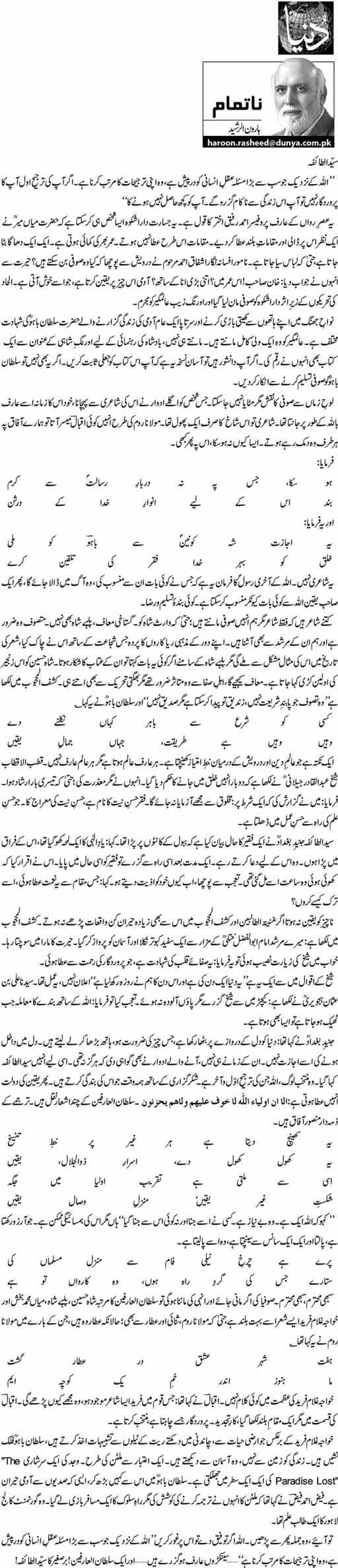 Syed ul Taifa - Haroon ur Rasheed