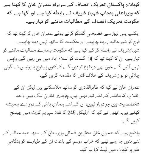 Shahbaz Sharif Ny Hamary Mutalbat Maneny Ki Yaqeen Dihani Kara Di Hai: Imran Khan