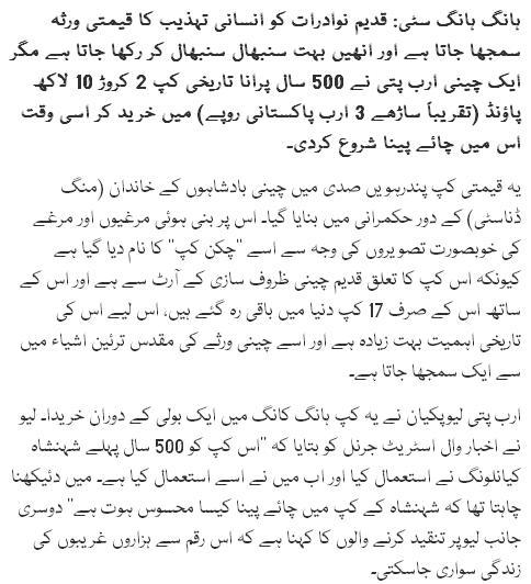 500 Sala Qadeem Chaye Ki Pyali Sarhy 3 Arab Rupees Main Nilaam
