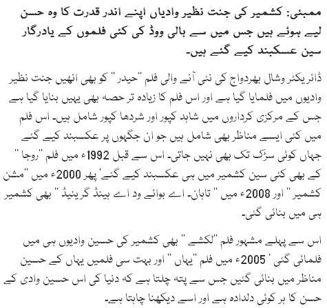 Kashmir Ki Jannat Nazeer Wadiyan Jahan Sy Bollywood Cinema Ny Urooj Paya