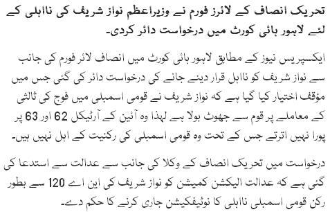 Wazir e Azam Nawaz Sharif Ki Na Aihli Ky Liye Lahore High Court Main Darkhast Dair