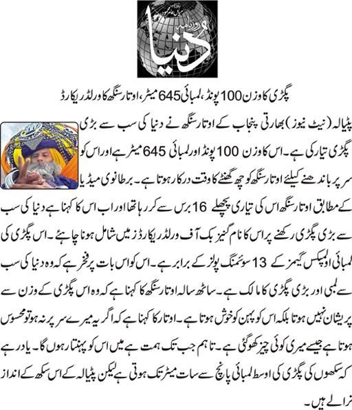 Pagri Ka Wazan 100 Pound, Lambai 645 Metre, Avtar Singh Ka World Record