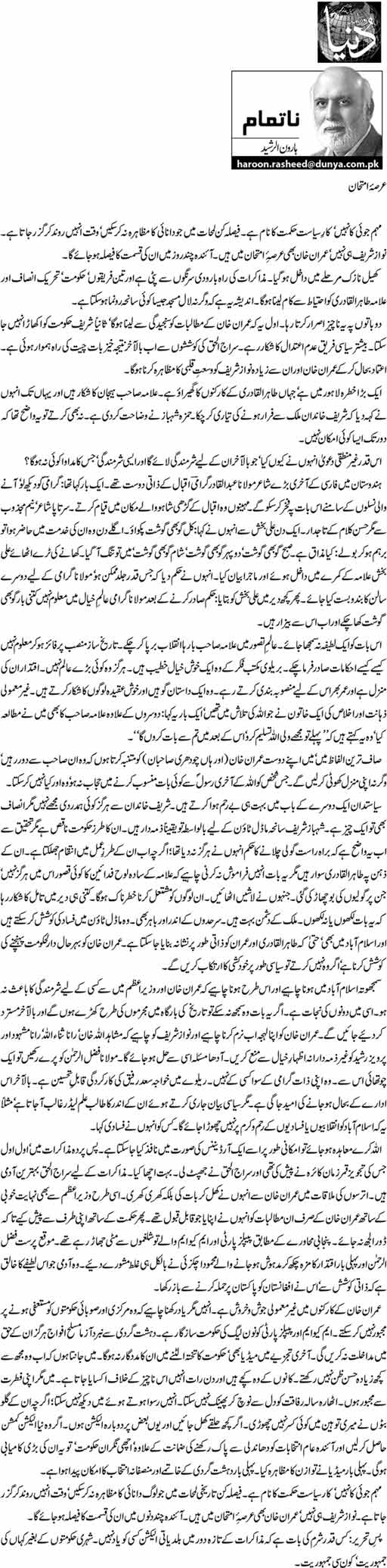 Arsa e Imtihan - Haroon ur Rasheed