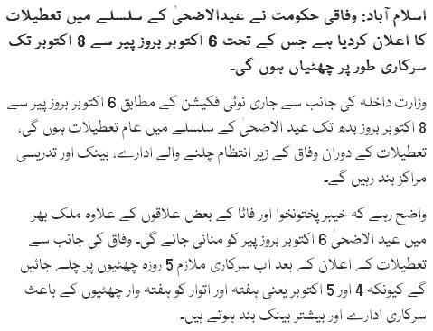 Eid-ul-Azha Par 3 Roza Tateelat Ka Ailan, Sarkari Mulazim 5 Roz Chutiyan Manayen Gy