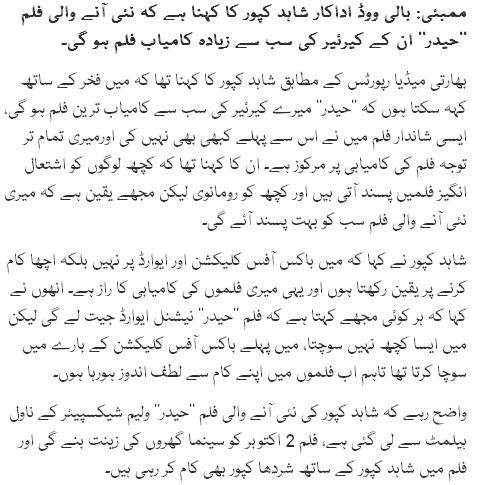 """""""Haider"""" Career Ki Sab Sy Kamiyab Tareen Film Sabit Hogi: Shahid Kapoor"""