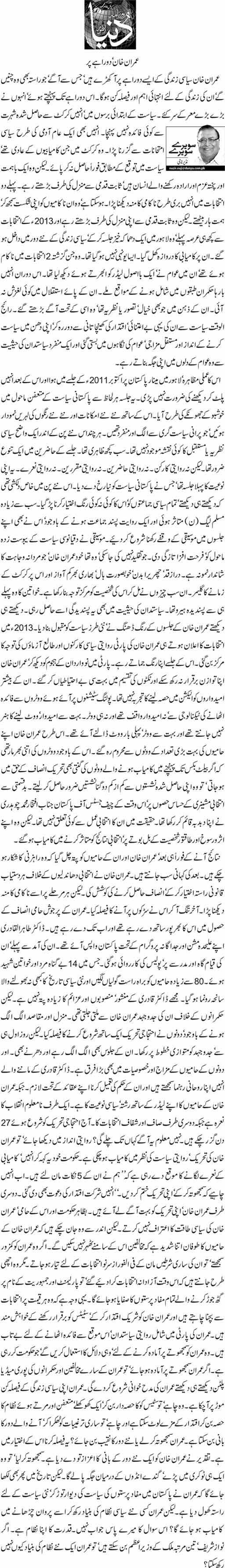 Imran Khan' Daurahy Par - Nazeer Naji