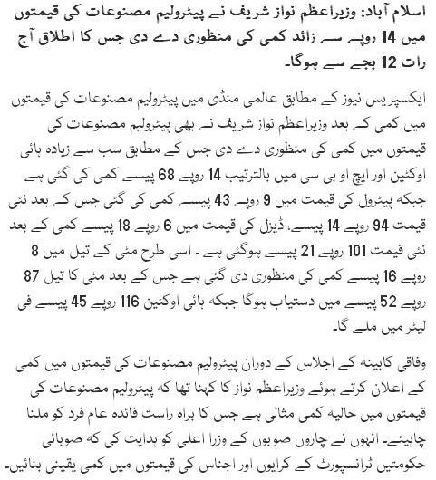 Petroleum Masnoat Ki Qeematun Main 14 Rupees Tak Kami Kar Di Gayi