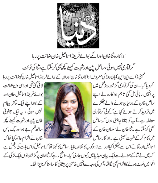 Actress Sana Khan Aur Unky Boyfriend Ismail Khan Zamanat Par Riha