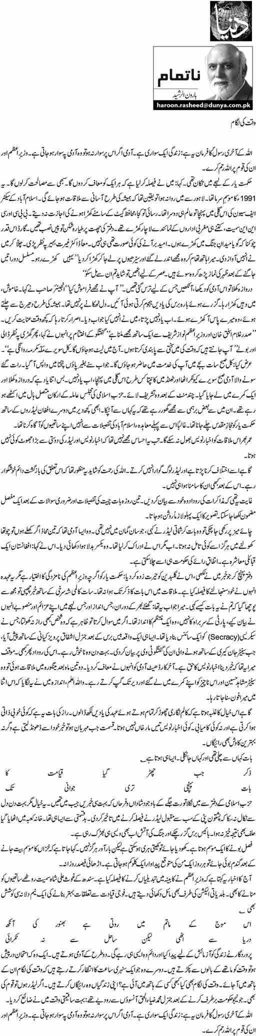 Waqt Ka Lagam - Haroon ur Rasheed