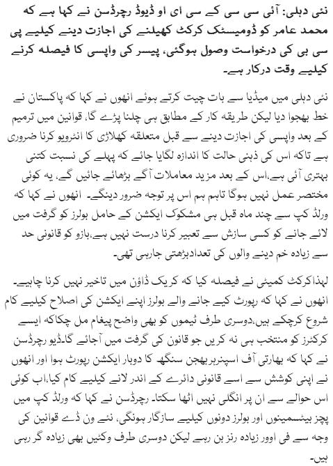 Amir Ki Wapsi, Faisal Karny Ky Liye Waqt Darkar Hai: ICC