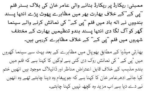 """Aamir Ki """"pk"""" Ky Khilaf Bharat Bhar Main Muzahiray, Cinema Nazar e Aatish"""