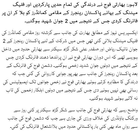 Bharti Fauj Ki Firing Sy Zakhmi Honay Waly Donun Aihlkar Shaheed Ho Gaye: Punjab Rangers