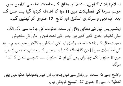 Sindh news