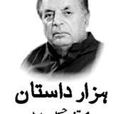 Haveli Beej Nath Ke Bujh Chukay Chiragh – Mustansar Hussain Tarar