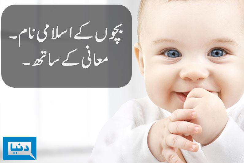 Best Modern Islamic Names For Boys & Girls With Urdu Meaning