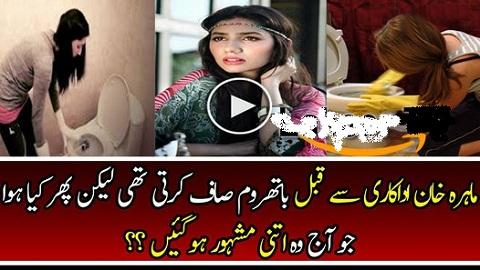 پاکستان کی کامیاب ترین اداکارہ ماہرہ خان مشہور ہونے سے پہلے کیا کرتی تھیں؟ جان کر آپ حیران رہ جائیں گے