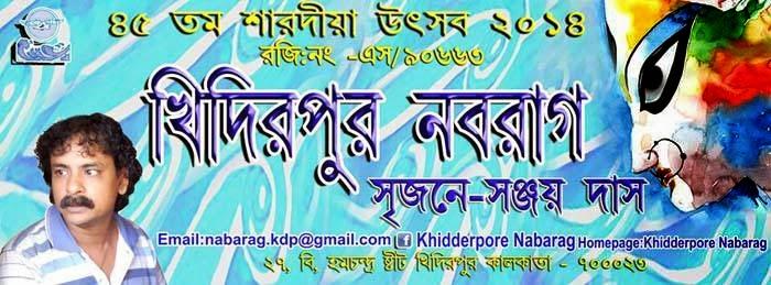 Kidderpore Nabarag banner