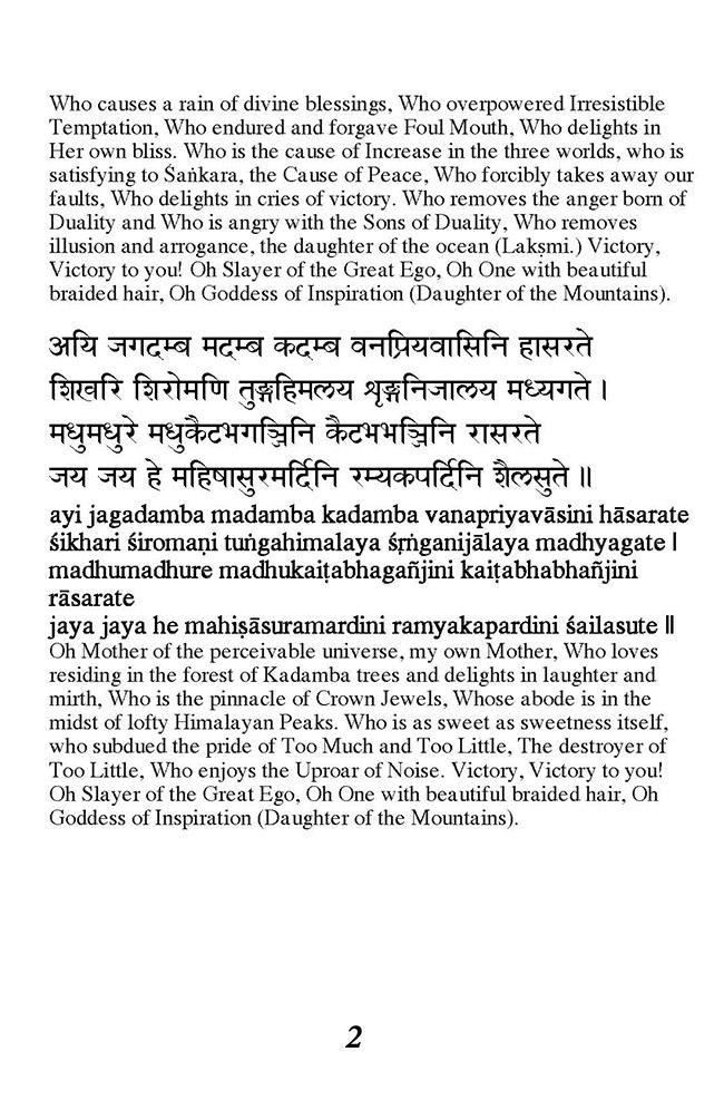 Download Mahishasura Mardini stotram page 2