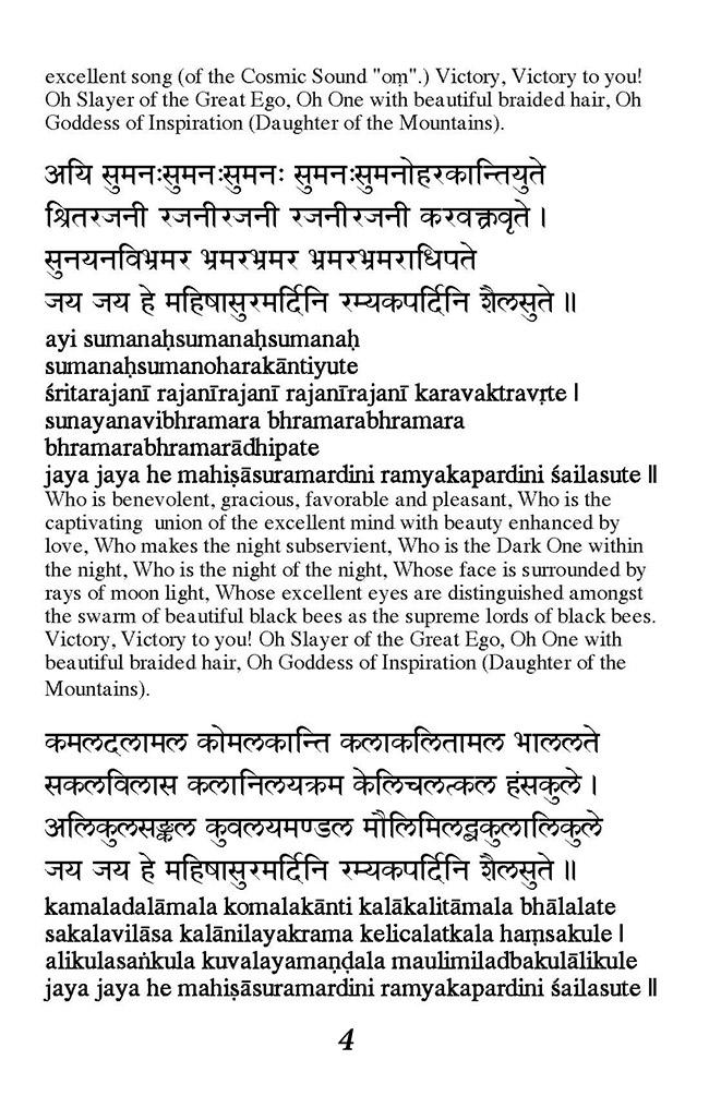 Download Mahishasura Mardini stotram 4