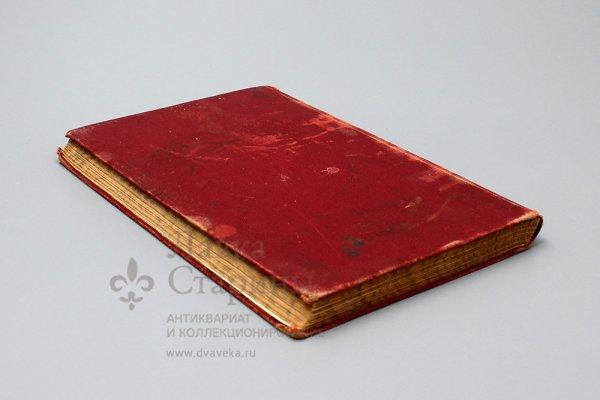 Старинная дореволюционная книга «Краткое руководство для ...