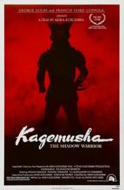 Καγκεμούσα, ο Ίσκιος του Πολεμιστή (1980)