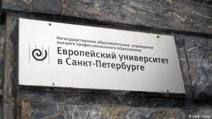 Russland Universität Sankt Petersburg Eingang (DW/W. Izotov)