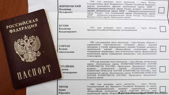 Бюлетень на виборах президента Росії в 2018