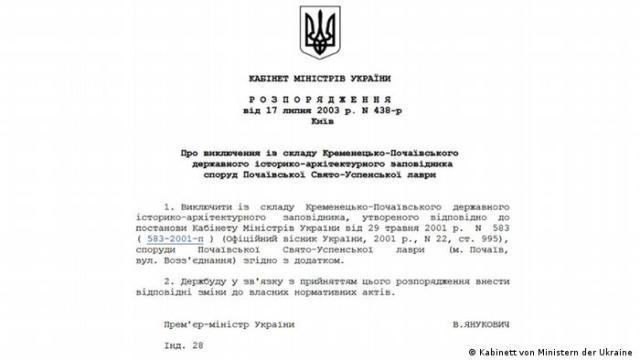 Розпорядження прем'єр-міністра Віктора Януковича розпочало приватизацію Почаївської лаври, липень 2003 року