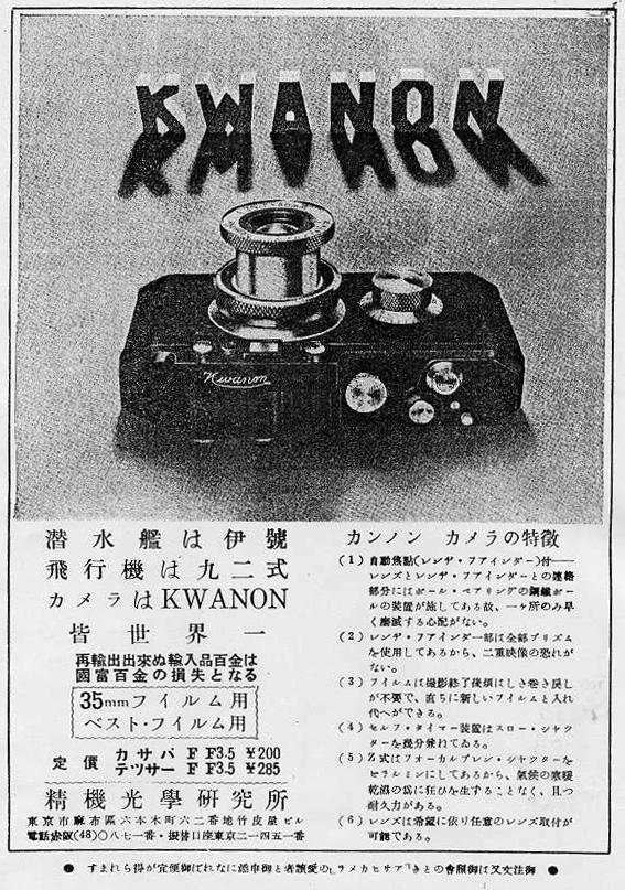 Kwanon 80anos Canon DXFoto